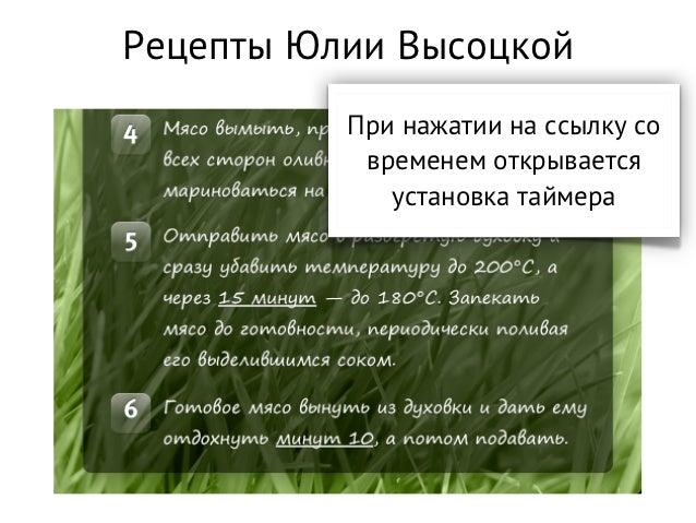 Рецепты Юлии Высоцкой          При нажатии на ссылку со           временем открывается             установка таймера