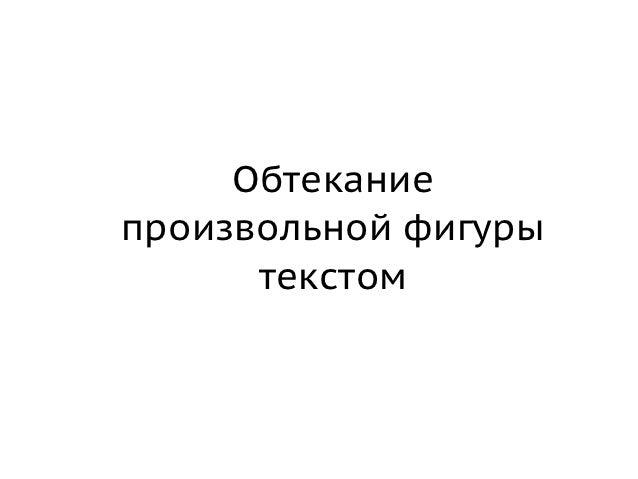Обтеканиепроизвольной фигуры      текстом