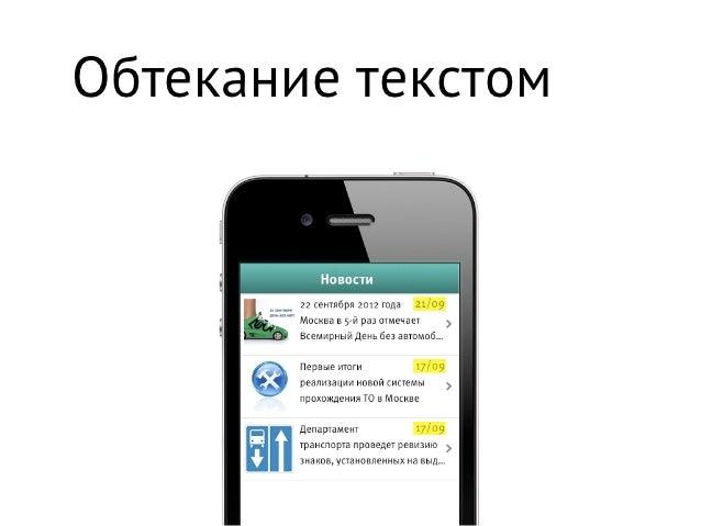 Обтекание текстом