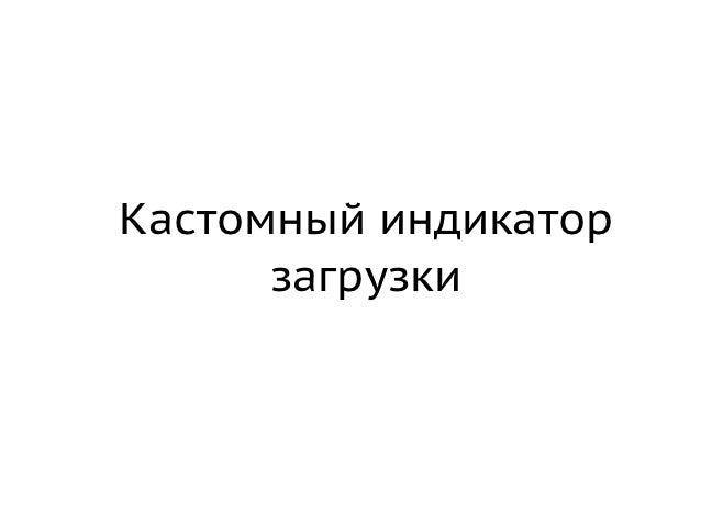 Кастомный индикатор      загрузки