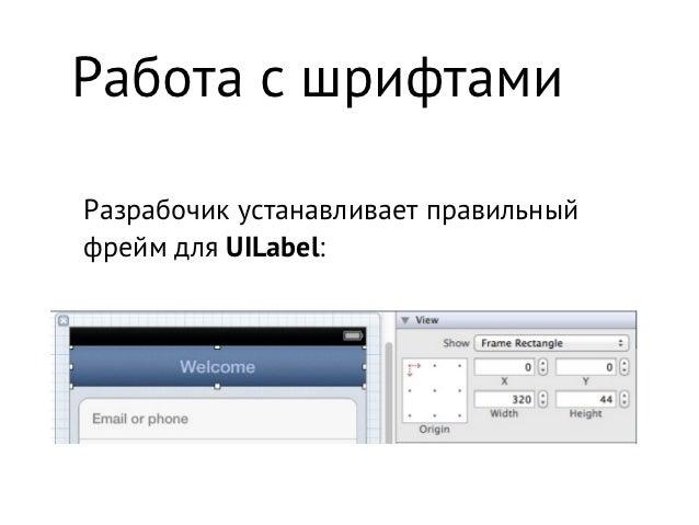 Работа с шрифтамиРазрабочик устанавливает правильныйфрейм для UILabel: