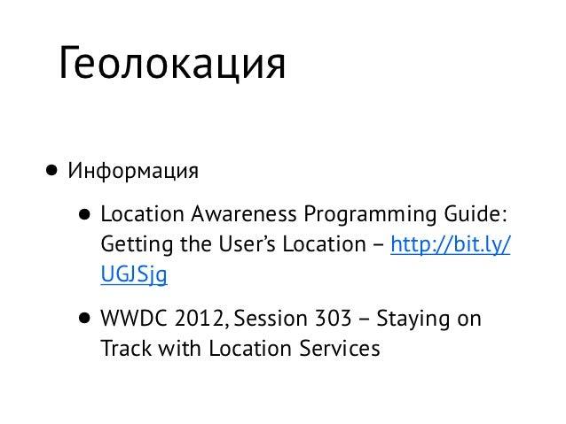 Геолокация• Информация   • Location Awareness Programming Guide:     Getting the User's Location – http://bit.ly/     UGJS...