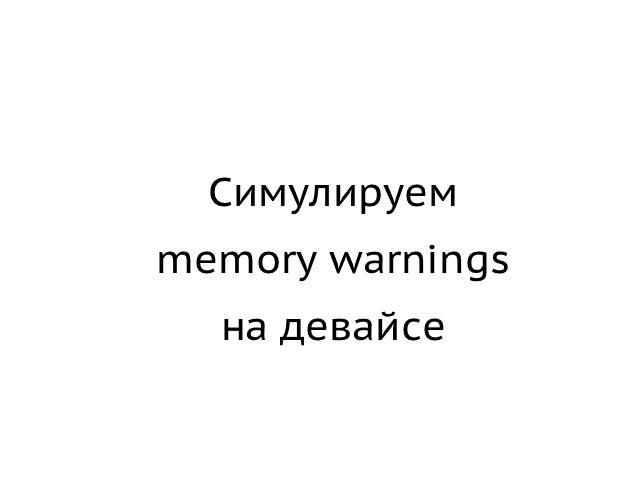 Симулируемmemory warnings  на девайсе
