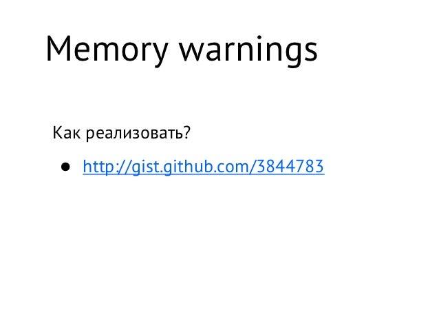 Memory warningsКак реализовать?•   http://gist.github.com/3844783