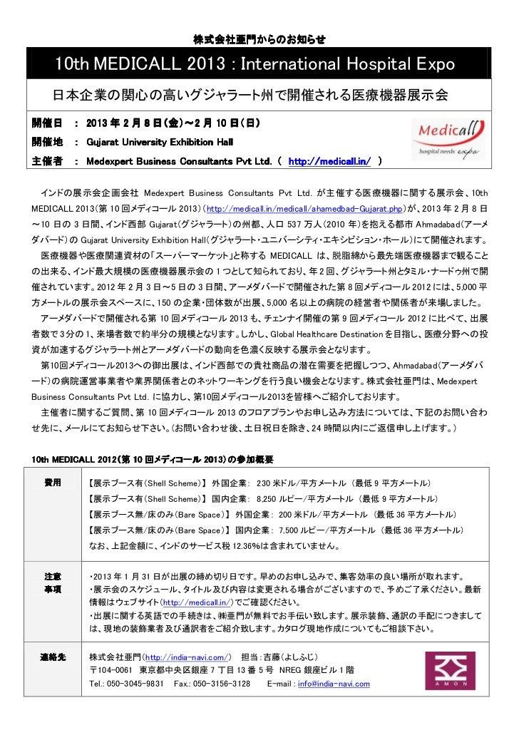 株式会社亜門からのお知                                      株式会社亜門からのお知らせ                                            からのお    10th MED...