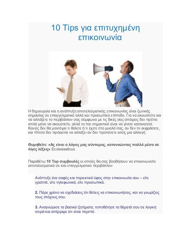 10 Tips για επιτυχημένη επικοινωνία Η δημιουργία και η ανάπτυξη αποτελεσματικής επικοινωνίας είναι ζωτικής σημασίας σε επα...