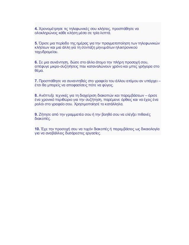 10 Tips για επιτυχημένη επικοινωνία Slide 2