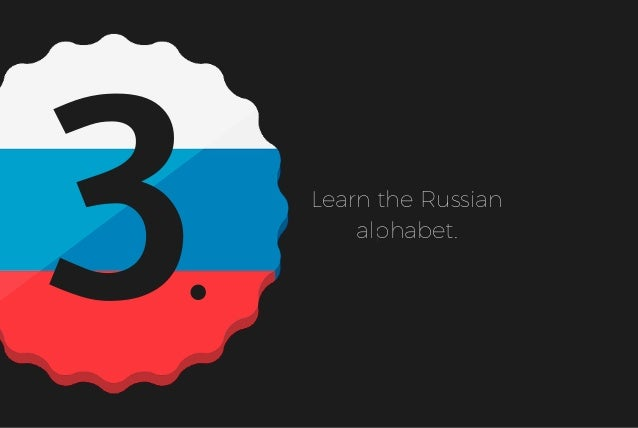 3 Learn the Russian alphabet.