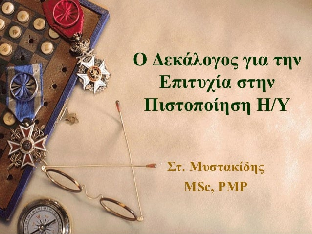 O Δεκάλογος για την Επιτυχία στην Πιστοποίηση Η/Υ Στ. Μυστακίδης MSc, PMP