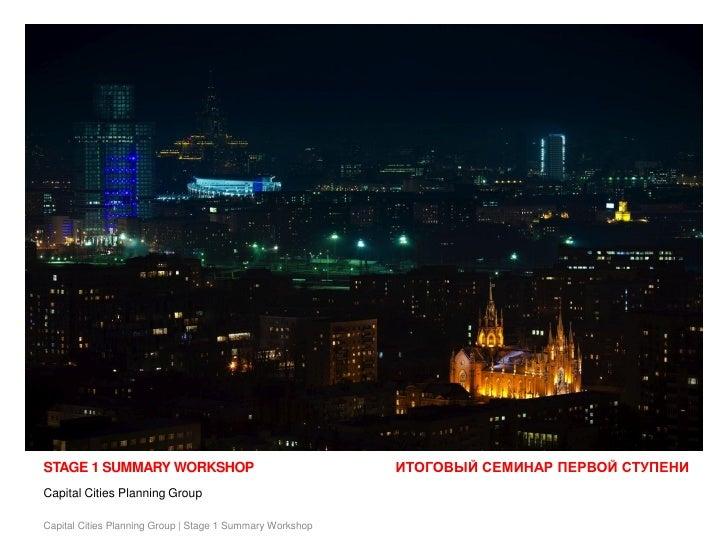 STAGE 1 SUMMARY WORKSHOP                                   ИТОГОВЫЙ СЕМИНАР ПЕРВОЙ СТУПЕНИCapital Cities Planning GroupCap...