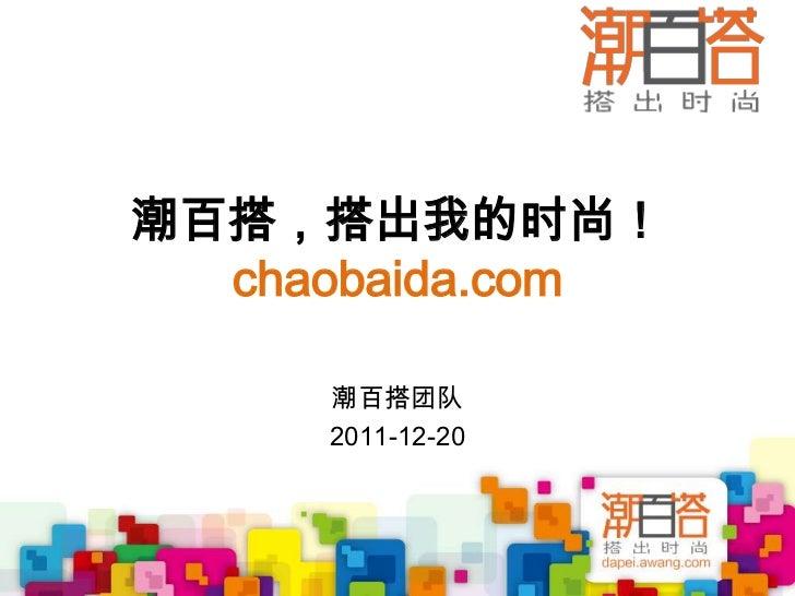 潮百搭,搭出我的时尚!  chaobaida.com     潮百搭团队     2011-12-20
