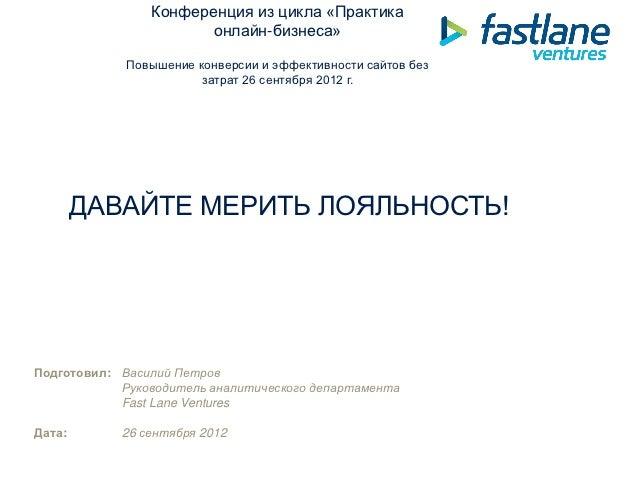 Конференция из цикла «Практика                       онлайн-бизнеса»             Повышение конверсии и эффективности сайто...