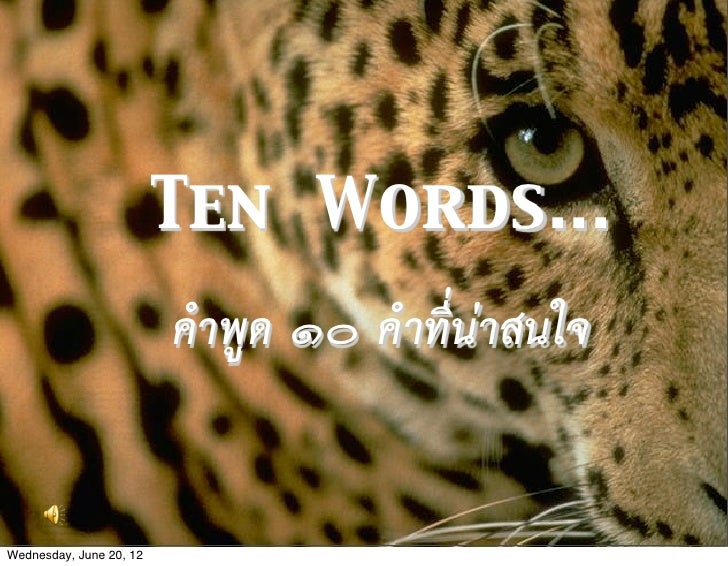 Ten Words...                         คำพูด ๑๐ คำที่นาสนใจWednesday, June 20, 12