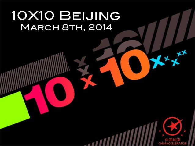 10X10 Beijing ! March 8th, 2014!