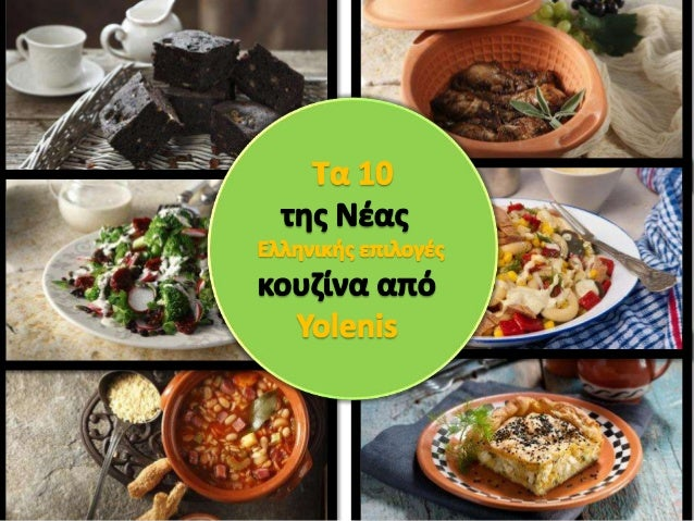 Τι εστί ελληνική κουζίνα; Που κρύβεται, αλήθεια, η ελληνικότητα της  γεύσης: στην παραδοσιακή συνταγή, στα εγχώρια υλικά, ...