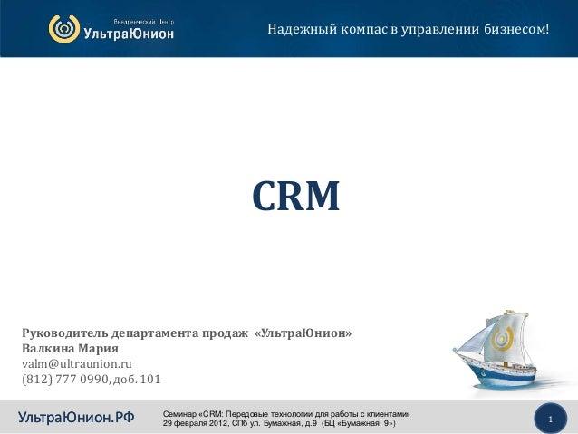Надежный компас в управлении бизнесом!                                       CRMРуководитель департамента продаж «УльтраЮн...