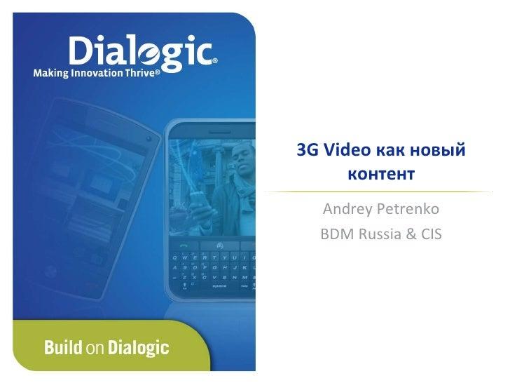3G Video  как новый контент Andrey Petrenko BDM Russia & CIS