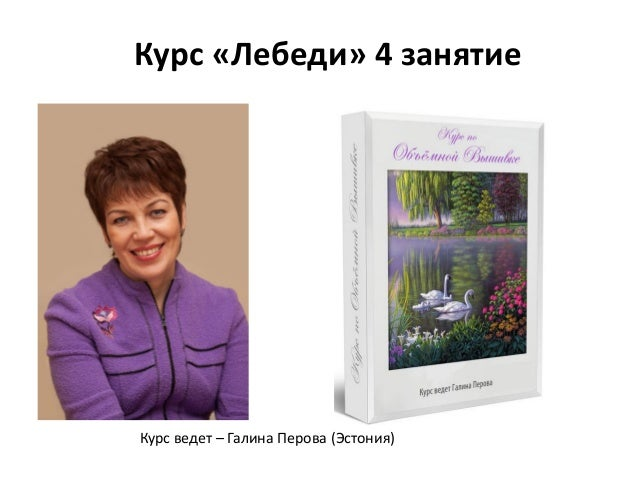 Курс «Лебеди» 4 занятиеКурс ведет – Галина Перова (Эстония)