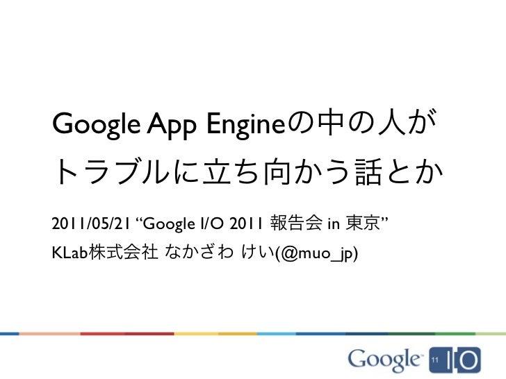 """Google App Engine2011/05/21 """"Google I/O 2011        in     """"KLab                          (@muo_jp)"""