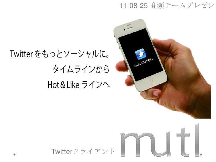 11-08-25 髙瀬チームプレゼン<br />Twitterクライアント<br />