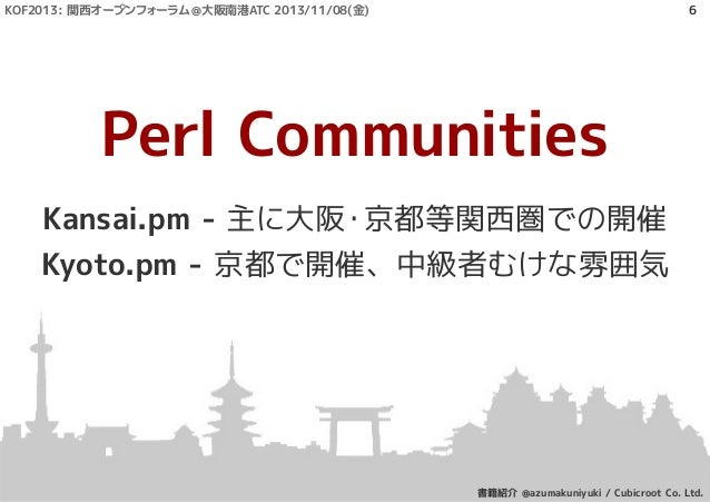 Perlの書籍紹介/KOF2013