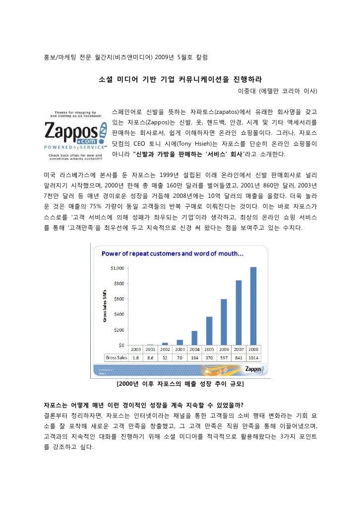 홍보/마케팅 전문 월갂지(비즈앢미디어) 2009년 5월호 칼럼                소셜 미디어 기반 기업 커뮤니케이션을 짂행하라                                            이중대...