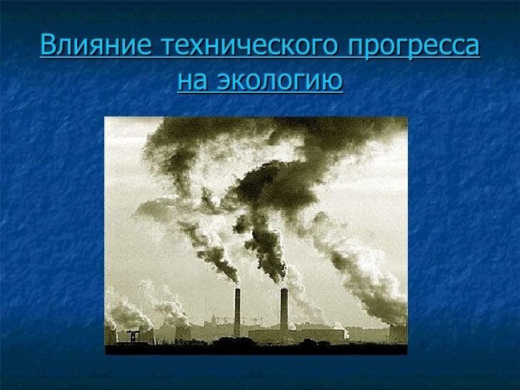 Влияние технического прогресса на экологию