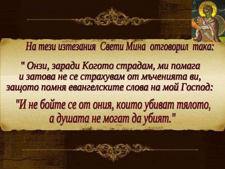 """На тези изтезания  Свети Мина  отговорил  така: """" Онзи, заради Когото страдам, ми помага  и затова не се страхувам от..."""