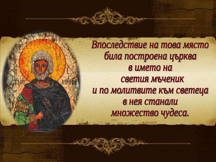 Впоследствие на това място  била построена църква  в името на светия мъченик  и по молитвите към светеца  в нея станали  м...