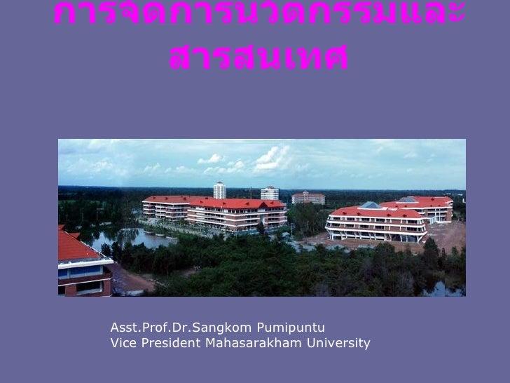 การจัดการนวัตกรรมและสารสนเทศ Asst.Prof.Dr.Sangkom Pumipuntu Vice President Mahasarakham University