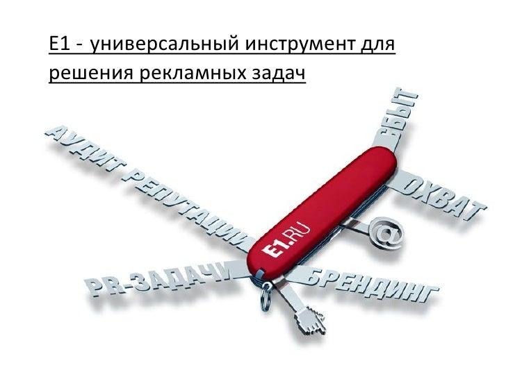 E1 - универсальный инструмент длярешения рекламных задач