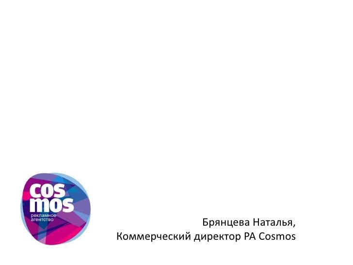 Брянцева Наталья,Коммерческий директор РА Cosmos