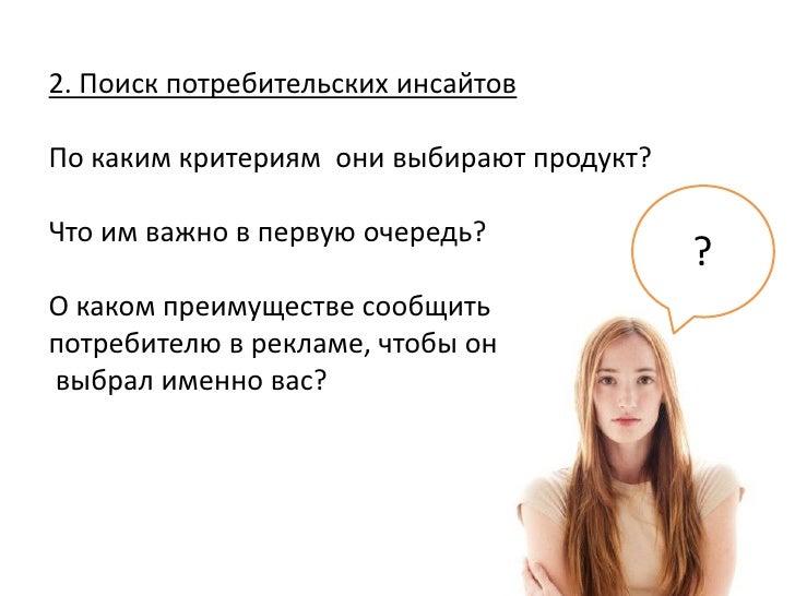 2. Поиск потребительских инсайтовПо каким критериям они выбирают продукт?Что им важно в первую очередь?                   ...