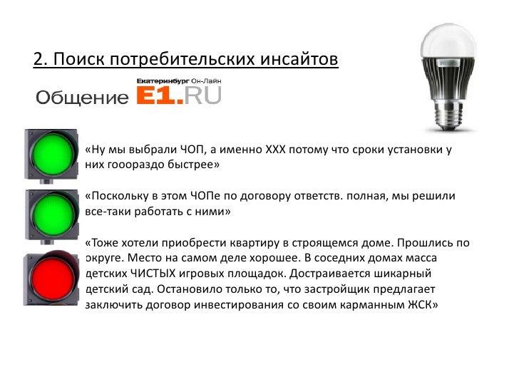 2. Поиск потребительских инсайтов     «Ну мы выбрали ЧОП, а именно XXX потому что сроки установки у     них гооораздо быст...