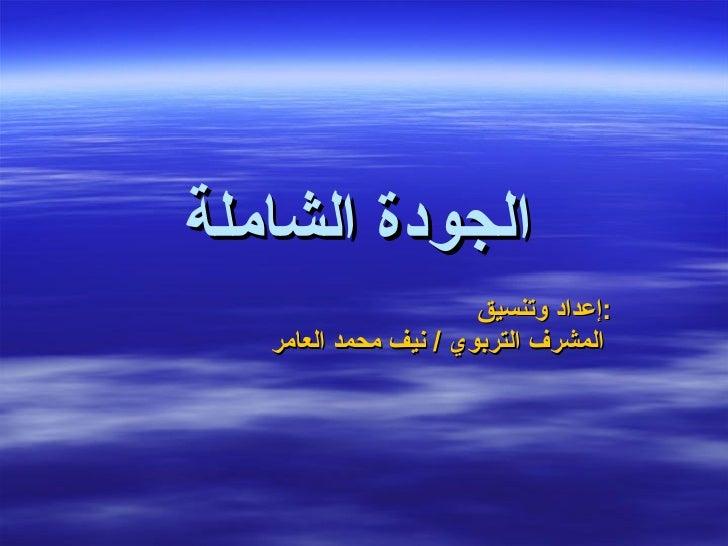 الجودة الشاملة   إعداد وتنسيق : المشرف التربوي  /  نيف محمد العامر