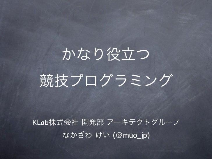 KLab       (@muo_jp)