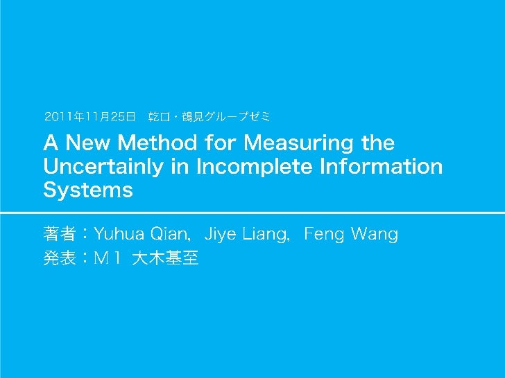 A New Method for Measuring the Uncertainly in Incomplete Information Systems_ゼミ論文紹介(M1 大木基至)_11.11.25