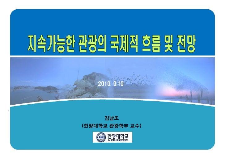 2010. 9.10      김남조(한양대학교 관광학부 교수)
