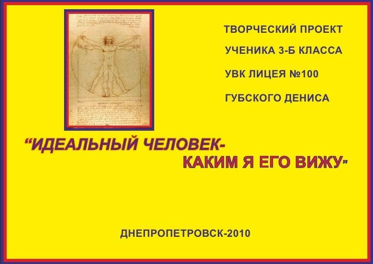ТВОРЧЕСКИЙ ПРОЕКТ                        УЧЕНИКА 3-Б КЛАССА                        УВК ЛИЦЕЯ №100                        Г...