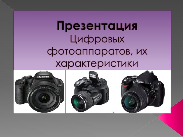 ЦИФРОВОЙ                ФОТОАППАРАТ                                    ГалереяПроизводители                               ...