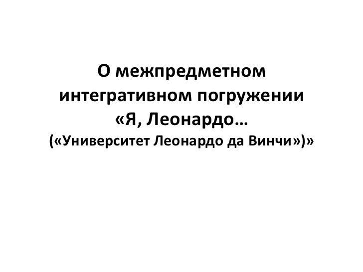 о межпредметном интегративном погружении (1) (1)