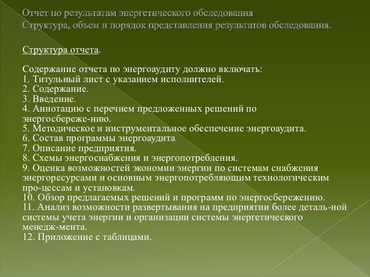 отчет по результатам энергетического обследования Отчет по результатам энергетического обследованияСтруктура объем и порядок представления результатов обследования