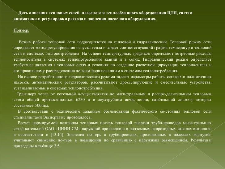 отчет по результатам энергетического обследования <br > 15