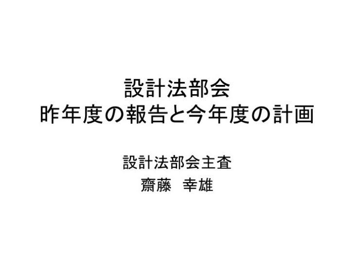 1 1 齋藤