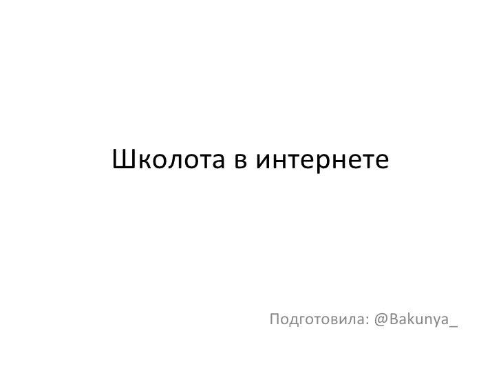 Школота в интернете Подготовила:  @Bakunya_