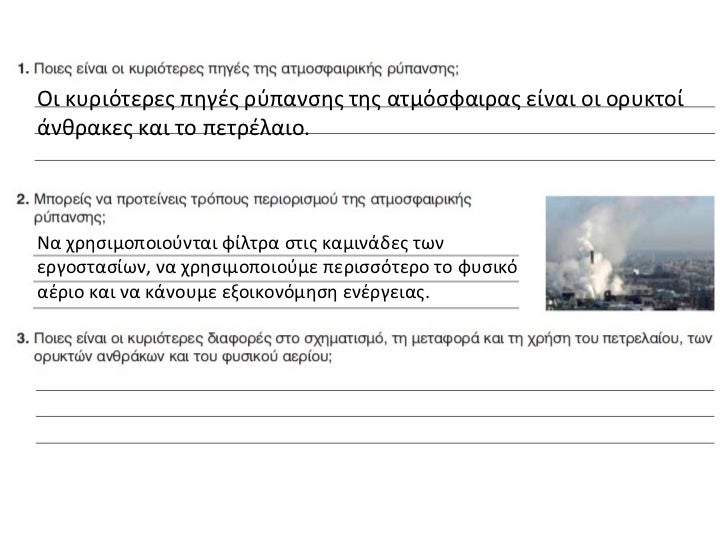 Οι κυριότερες πηγές ρύπανσης της ατμόσφαιρας είναι οι ορυκτοί άνθρακες και το πετρέλαιο. Να χρησιμοποιούνται φίλτρα στις κ...