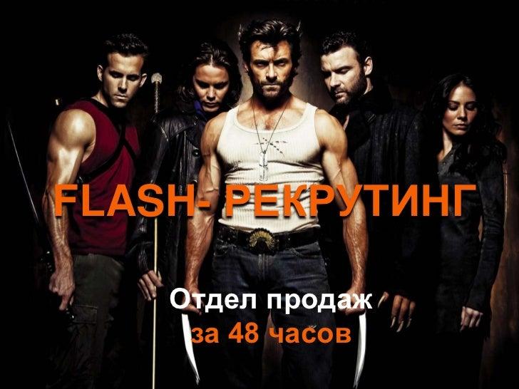FLASH- РЕКРУТИНГ    Отдел продаж     за 48 часов