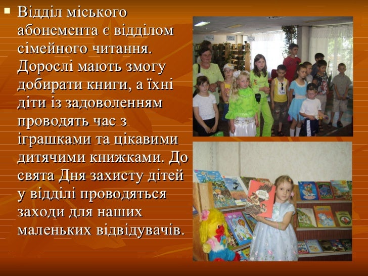 <ul><li>Відділ міського абонемента є відділом сімейного читання. Дорослі мають змогу добирати книги, а їхні діти із задово...