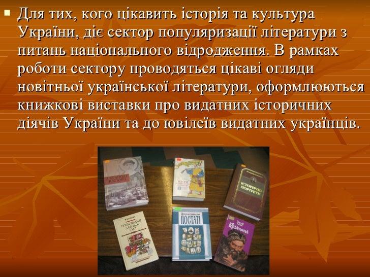 <ul><li>Для тих, кого цікавить історія та культура України, діє сектор популяризації літератури з питань національного від...