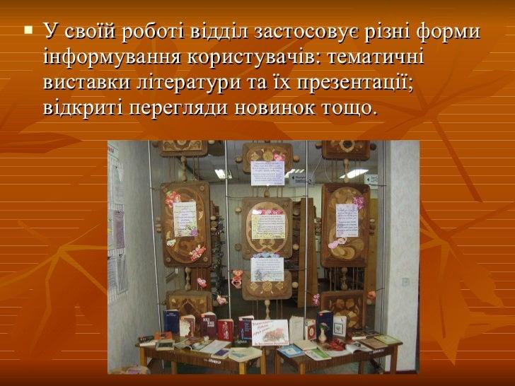 <ul><li>У своїй роботі відділ застосовує різні форми інформування користувачів: тематичні виставки літератури та їх презен...